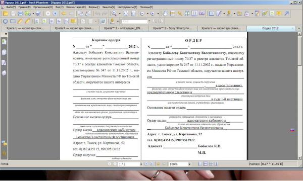 Ордер адвоката образец заполнения