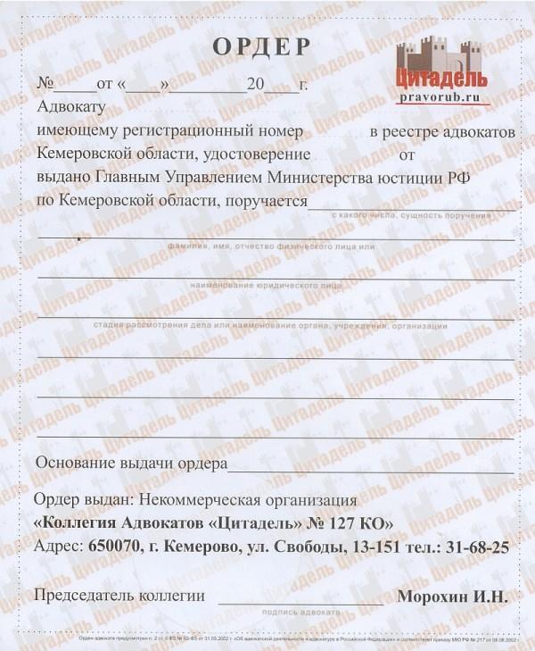 Ордер Адвоката Образец Заполнения - фото 9