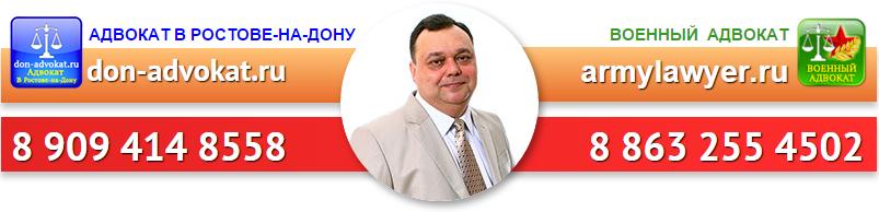 адвокат по кредитам ростов на дону кредит в саранске по паспорту
