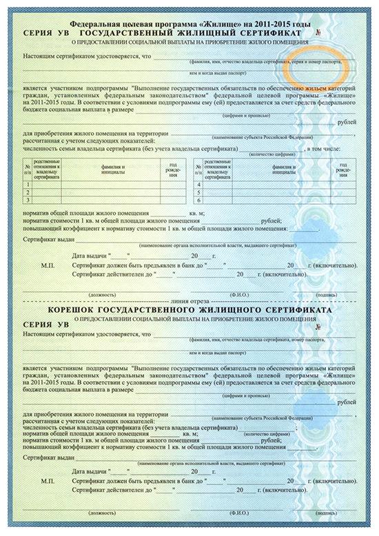 государственный жилищный сертификат 2018